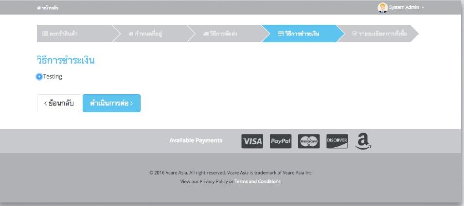 เว็บสำเร็จรูป Shopping Online